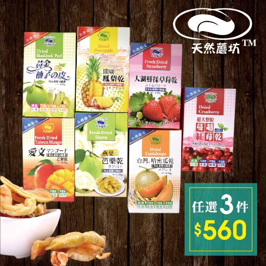天然蘑坊果乾★酸甜滋味【任選3件$560】