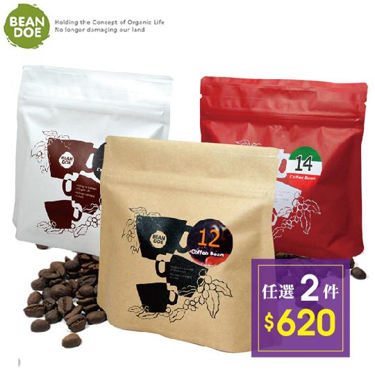繽豆咖啡★嚴選好豆【任選2件$620】
