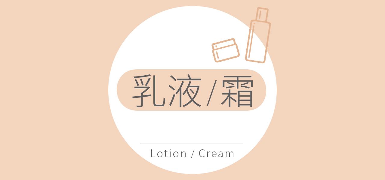 乳液/乳霜