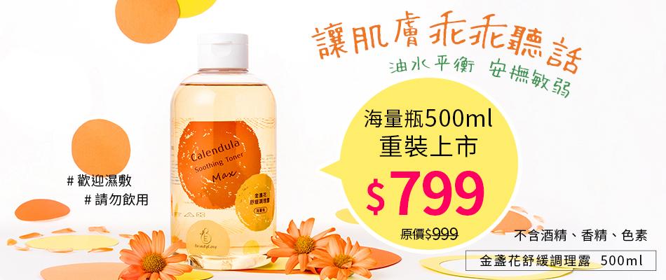 金盞花化妝水海量瓶