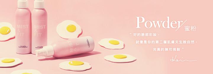 蜜粉 Powder