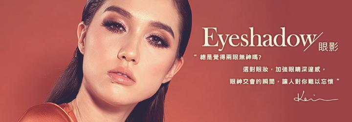 眼影 Eyeshadow