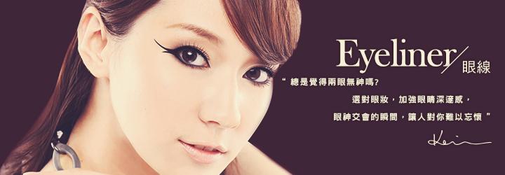 眼線 Eyeliner