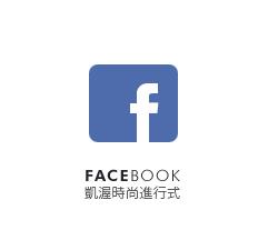 凱渥時尚進行式 FACEBOOK