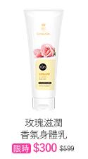 玫瑰滋潤香氛身體乳-$599