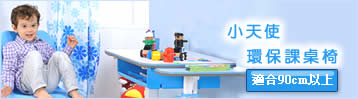SingBee小天使環保課桌椅