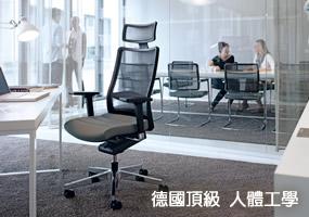 [熱銷推薦]德國頂級人體工學椅