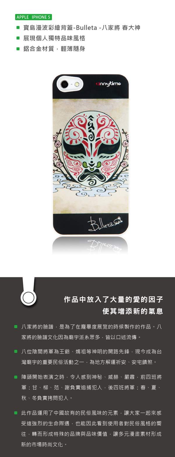 apple iphone 5 宝岛漫波彩绘背盖-bulleta 八家将 春