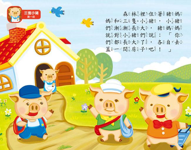风车图书-三只小猪-宝宝的第一本有声故事绘本图片