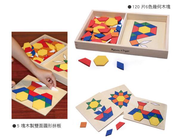 美国玛莉莎 melissa & doug 幼儿几何积木 - 10面拼板
