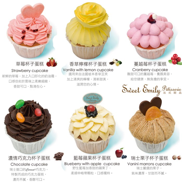 sweet emily法式甜品每日纯手工制作各式精巧美味的杯子
