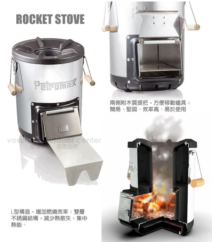 【德国 petromax】rocket stove 神盾火箭炉 /焚化炉.