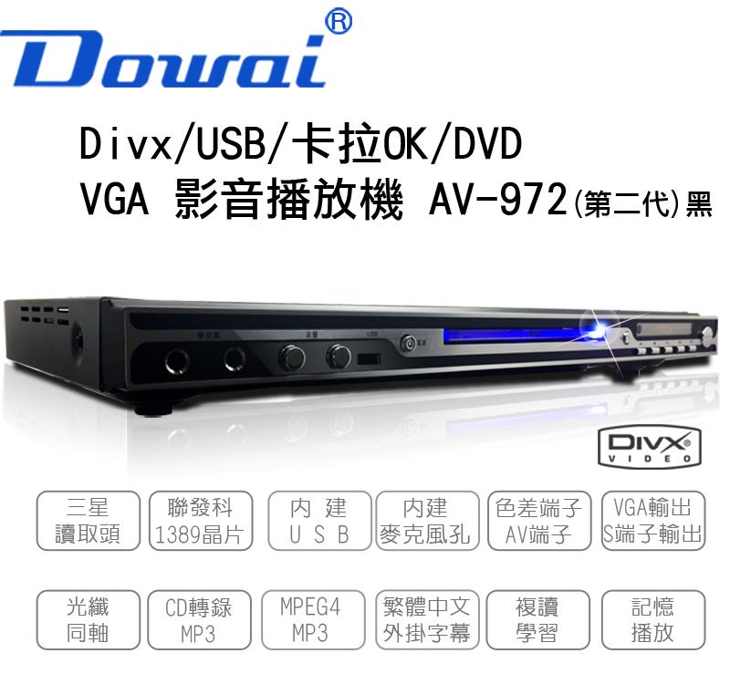 dowai多伟divx/usb/卡拉okdvd海带播放机av-972(ii)莆田海亿影音加工厂图片