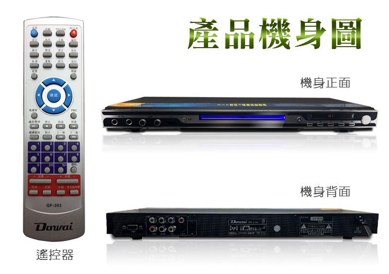 dowai多伟divx/usb/卡拉okdvd影音播放机av-972(ii)东信eg520gsm手机老人图片