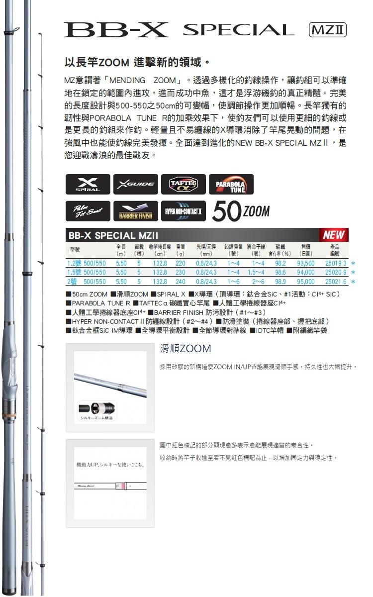 【SHIMANO】BB-X SPECIAL MZ2 1.5號 500/550 磯釣竿