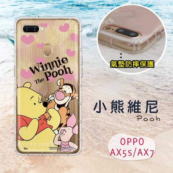 (複製)迪士尼正版 OPPO AX7 Pro 繽紛空壓安全手機殼(奇奇蒂蒂) 氣墊殼