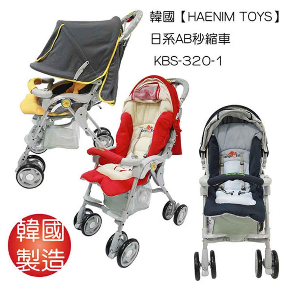 韓國【HAENIM TOYS】日系AB秒縮嬰兒推車 KBS-320-1