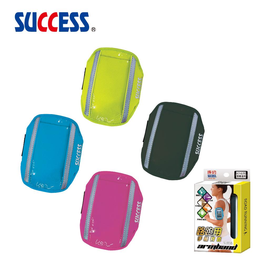 成功SUCCESS 路跑用手機臂套 S1816