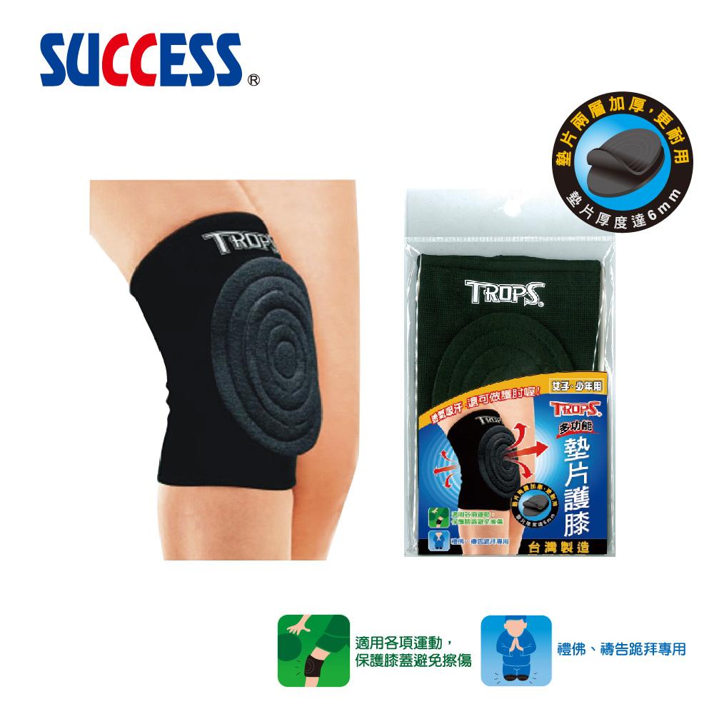 成功SUCCESS 墊片護膝(小)4703 2入組