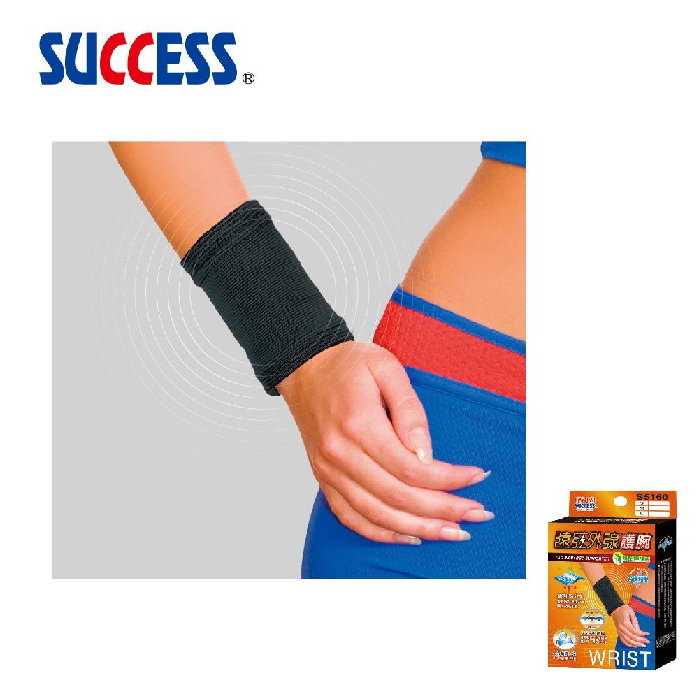 成功SUCCESS 遠紅外線護腕 S5160