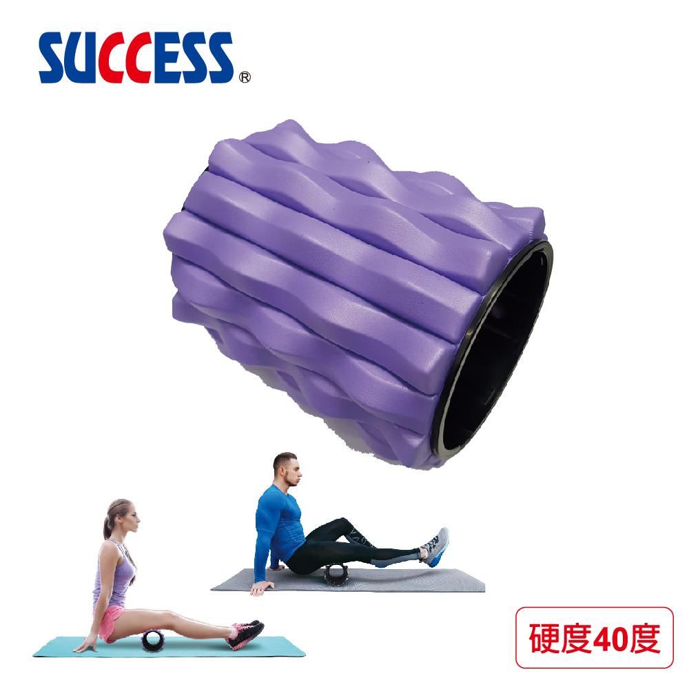 成功SUCCESS 按摩瑜珈滾筒(初階用)S4720