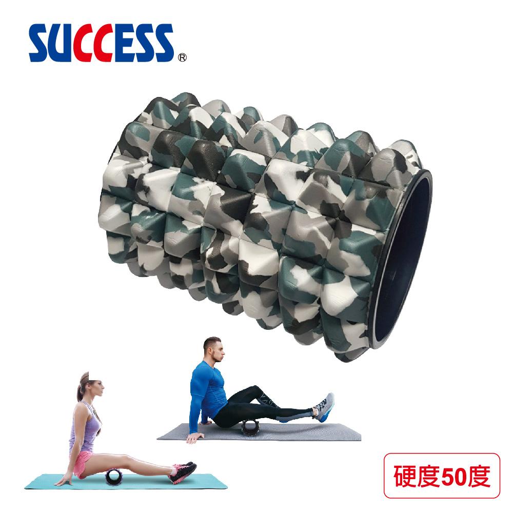 成功SUCCESS 按摩瑜珈滾筒(進階用)S4721