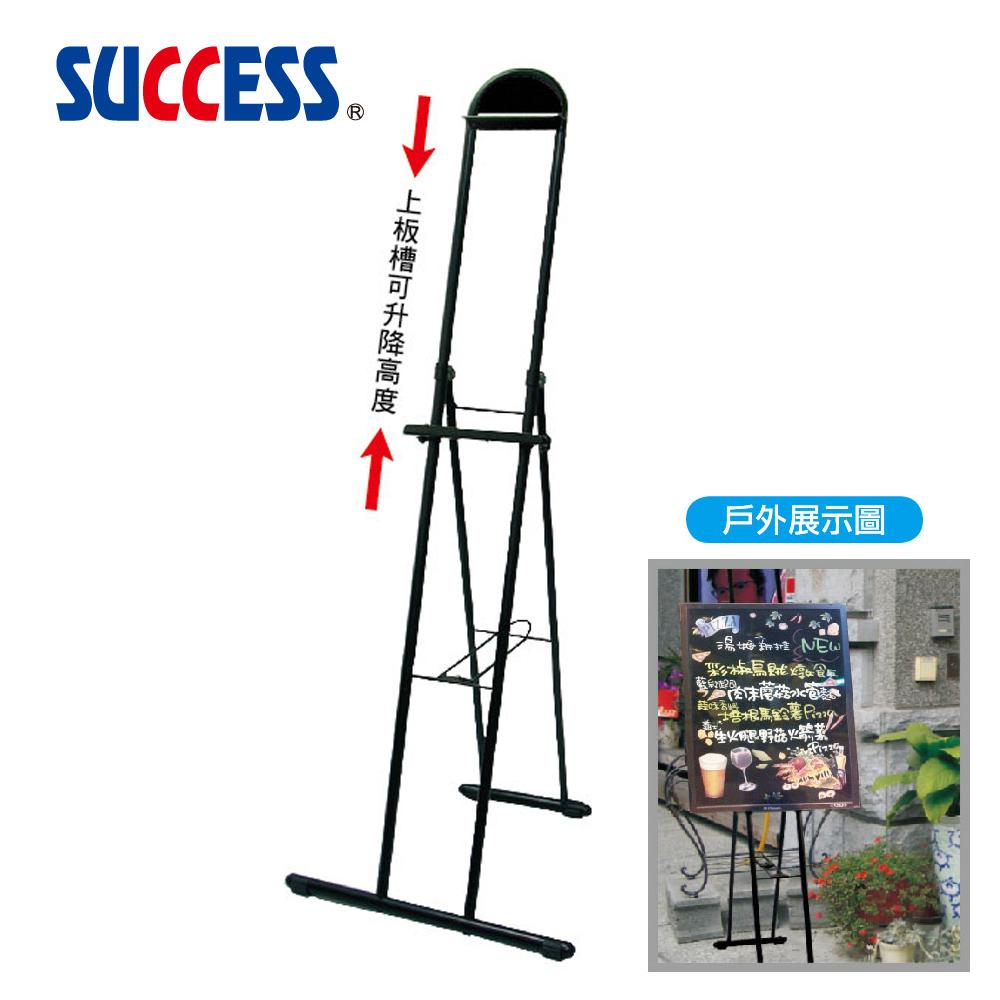 成功SUCCESS 日式告示板架加重型(不含版)1110