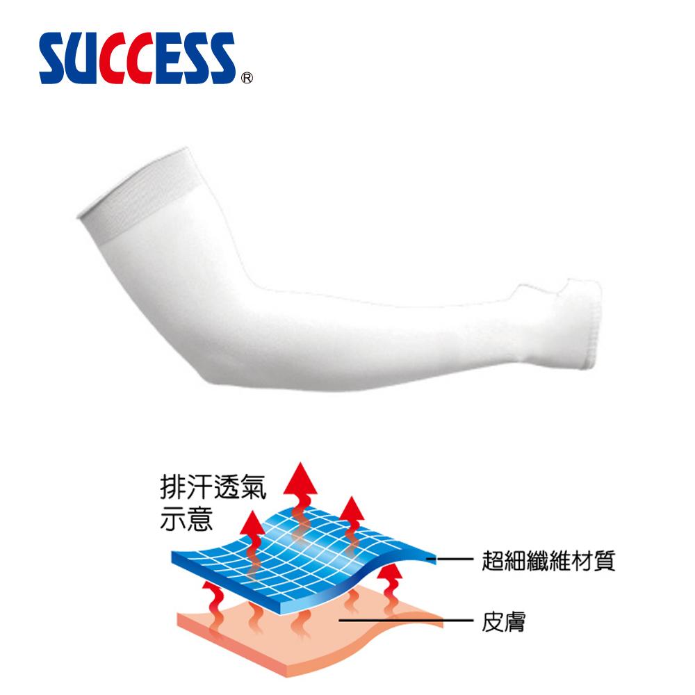 成功SUCCESS 超纖柔感防曬袖套 4706B(2入組)