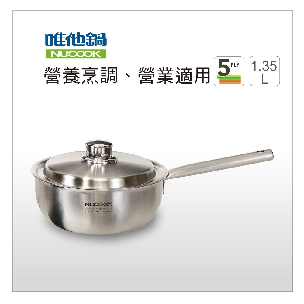 美國VitaCraft唯他鍋 Nu Cook巧用鍋18cm(單把)(1.35L)N1B1801