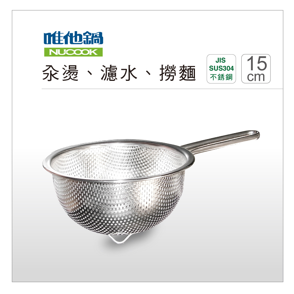 美國VitaCraft唯他鍋 Nu Cook不銹鋼帶把網籃15cm N1F0006
