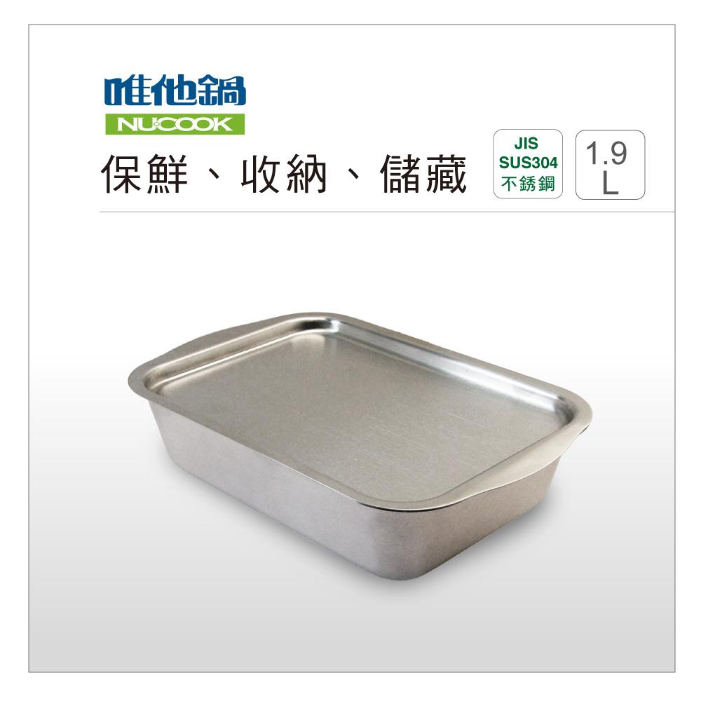 美國VitaCraft唯他鍋 Nu Cook不銹鋼方型保鮮盒(M)(1.9L)N1I0002