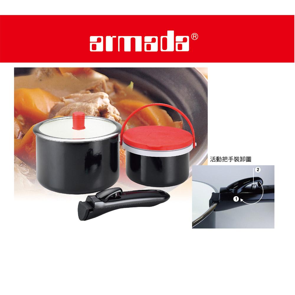 ARMADA 不鏽鋼琺瑯套鍋組 TA-1418