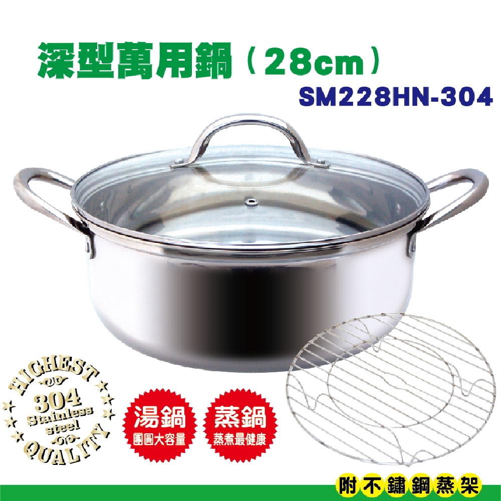 秦博士 304不鏽鋼28cm深型萬用鍋+蒸架 SM228HN-304