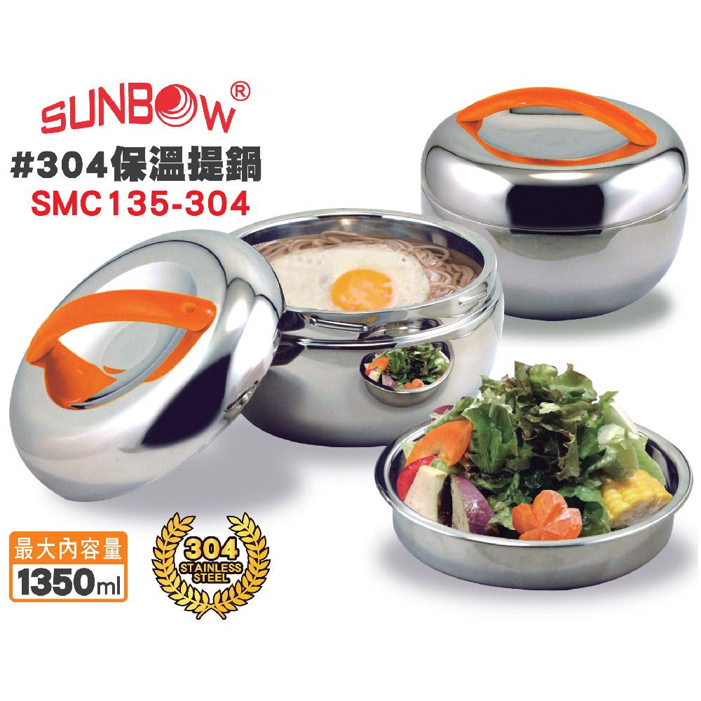 秦博士 304不鏽鋼1.35L保溫養生提鍋 SMC135-304