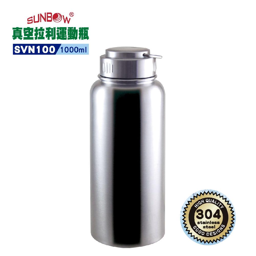 秦博士 304不鏽鋼真空法拉運動瓶1000ml SVN100