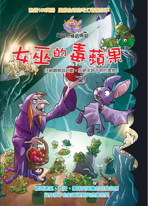 閣林國際圖書-蝙蝠巴特冒險記-3女巫的毒蘋果