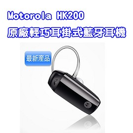 Moto HK-200 原廠輕巧耳掛式藍牙耳機