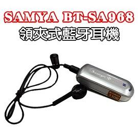 SAMYA BT-SA968 領夾式藍牙耳機