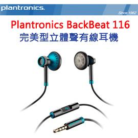Plantronics BackBeat 116 完美型有線耳機