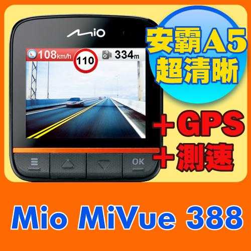 Mio MiVue 388 Full HD高畫質行車記錄器