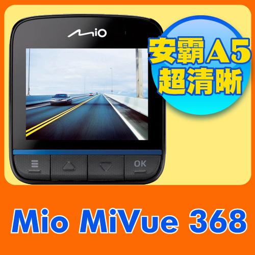Mio MiVue 368 WDR Full HD 高畫質行車記錄器