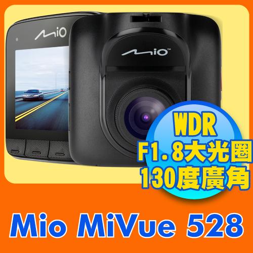 Mio MiVue 528 大光圈 Full HD 行車記錄器
