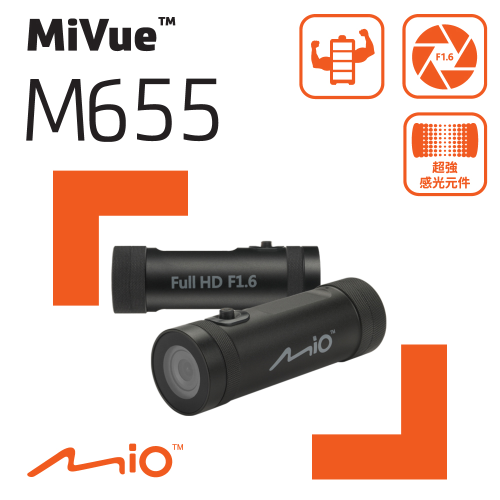 Mio MiVue™ M655 金剛王Plus 夜視加強版 機車行車紀錄器 lt 下殺送1