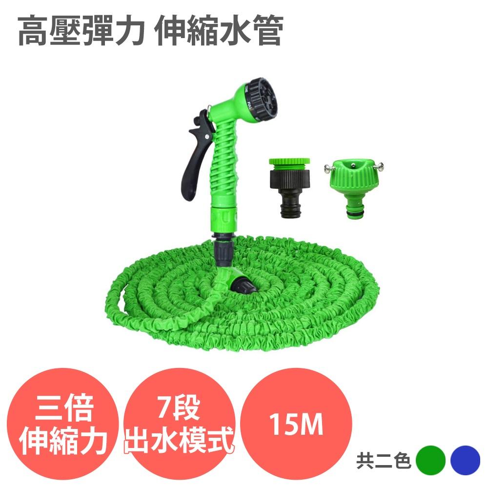 【高壓 彈力 伸縮水管】15公尺 7段式水槍頭 加壓 三倍伸縮力