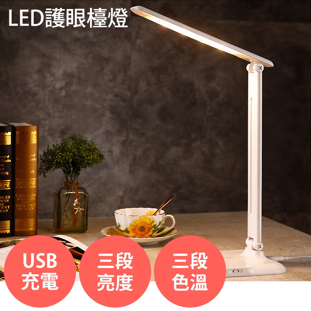 【LED 桌面 護眼 檯燈】自動斷電保護 三段亮度/色溫調整