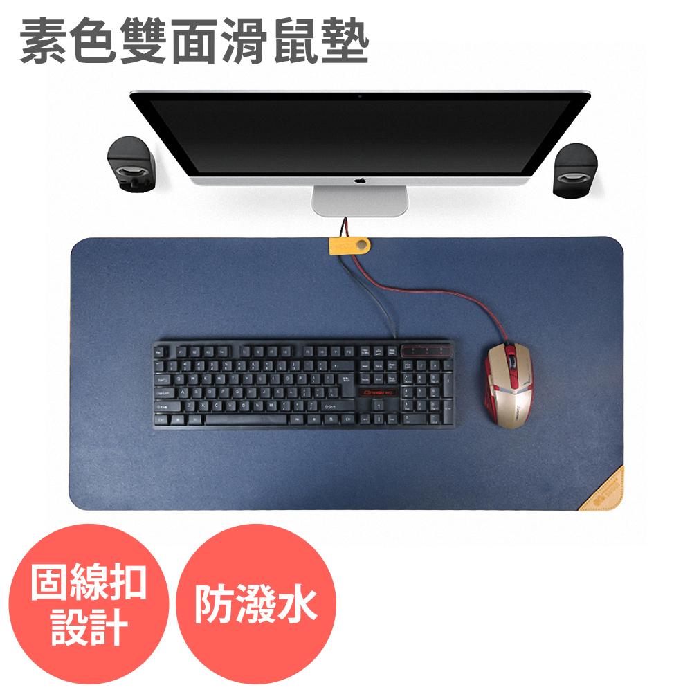 素色【雙面滑鼠墊 80*40 cm】電競滑鼠墊 鍵盤墊 桌墊 加大滑鼠墊