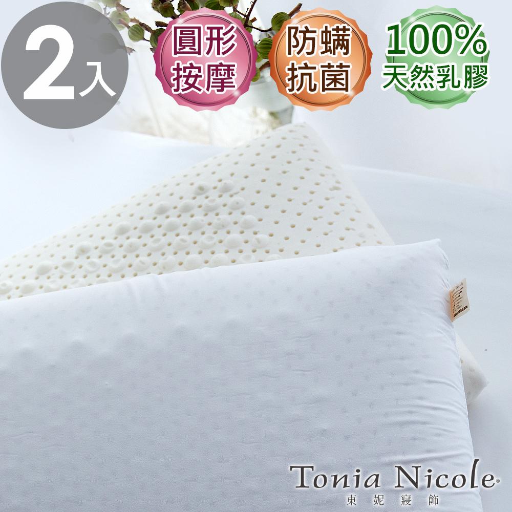 Tonia Nicole 東妮寢飾圓形按摩乳膠枕(2入)_2入
