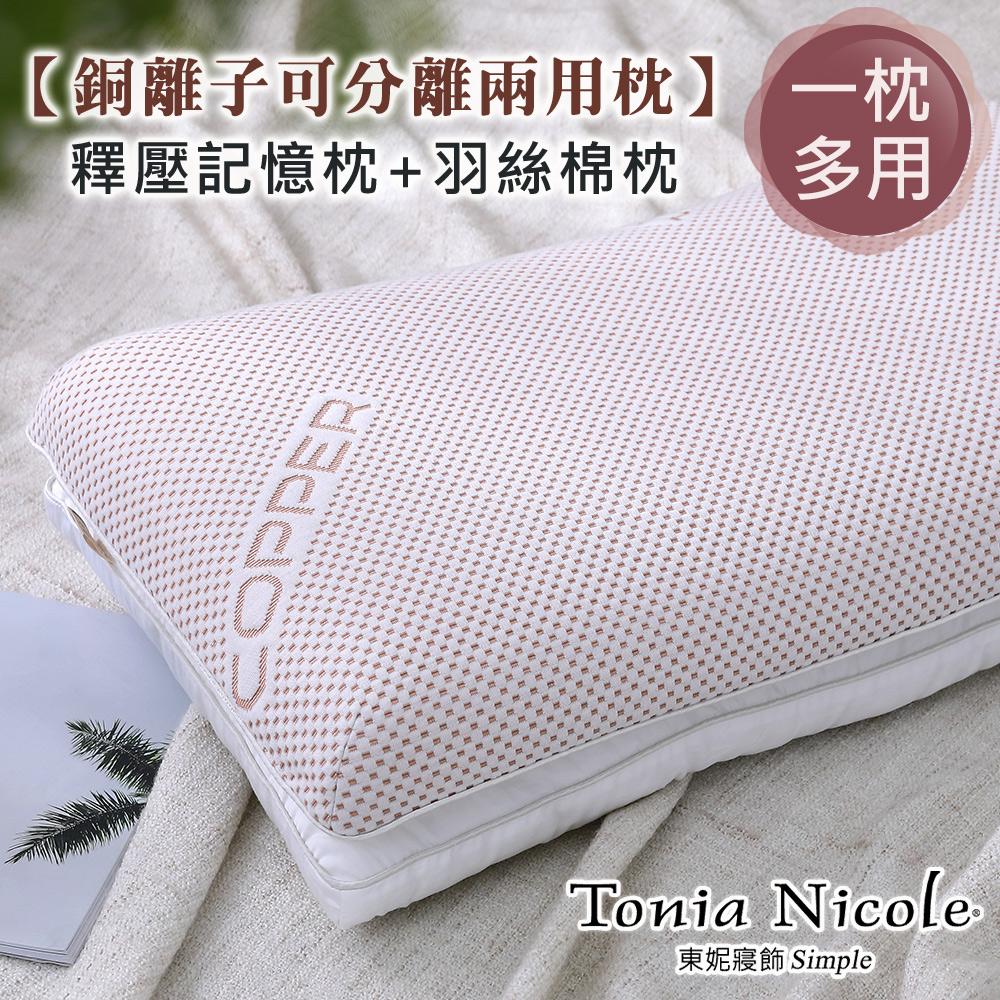 Tonia Nicole 東妮寢飾 銅離子可分離兩用枕(記憶枕+羽絲棉枕)