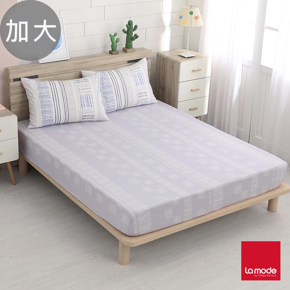 La Mode寢飾 蔚藍海岸環保印染100%精梳棉床包枕套三件組(加大)