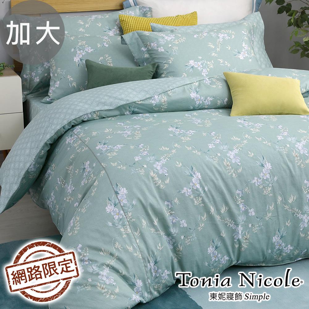 Tonia Nicole東妮寢飾 草本綠茵100%精梳棉兩用被床包組(加大)